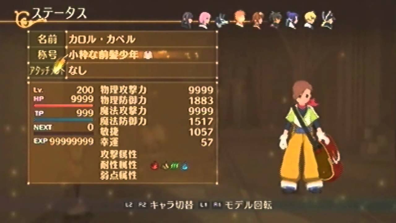 Tales Of Vesperia Ps3 All Costumes Youtube