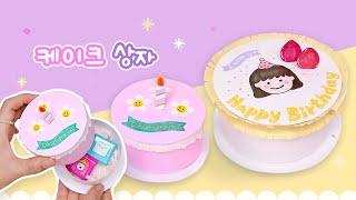 스케치북으로 케이크 상자 만들기 선물 포장, 생일 선물…
