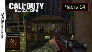 Call of Duty: Black Ops [NDS / DeSmuME 0.9.12 X432R] - Часть 14 - Захваченная деревня