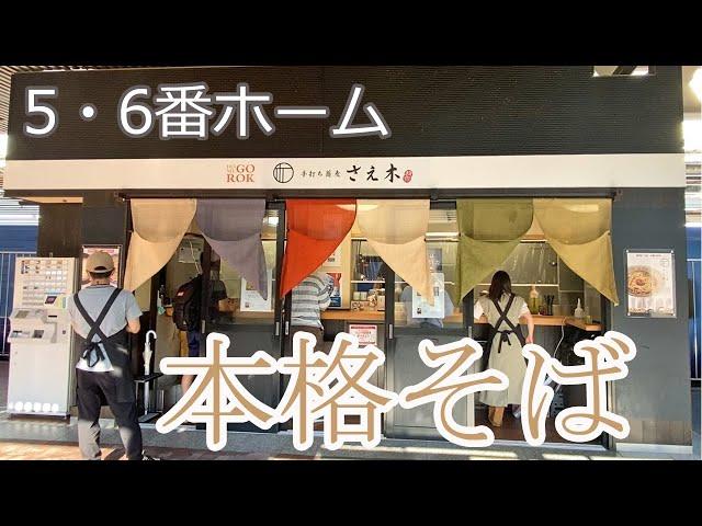 【Hakata 🇯🇵 博多グルメ】【駅そば】JR博多駅のホームにオープンした蕎麦店で手打ちそばをいただいてきました♪ /博多駅/福岡グルメ/二八蕎麦/更科蕎麦/立ち食い/さえ木
