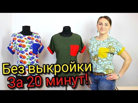 Сшить блузку за