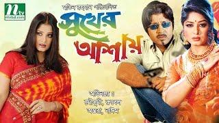 Bangla Movie Shukher Ashai (সুখের আশায়) | Moushumi, Rubel, Ontora, Nayeem by Motin Rahman