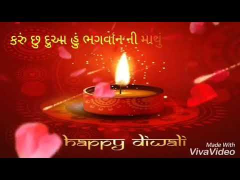 Happy New Year Of Gujarati 21