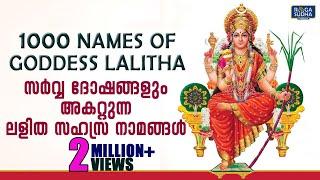 സർവ്വ ദോഷങ്ങളും അകറ്റുന്ന ലളിത സഹസ്ര നാമങ്ങൾ | Lalitha Sahasra Namam & Sahasra Namavali