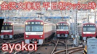 京急金沢文庫駅 平日朝ラッシュ時 4両増結 12両編成発車 thumbnail