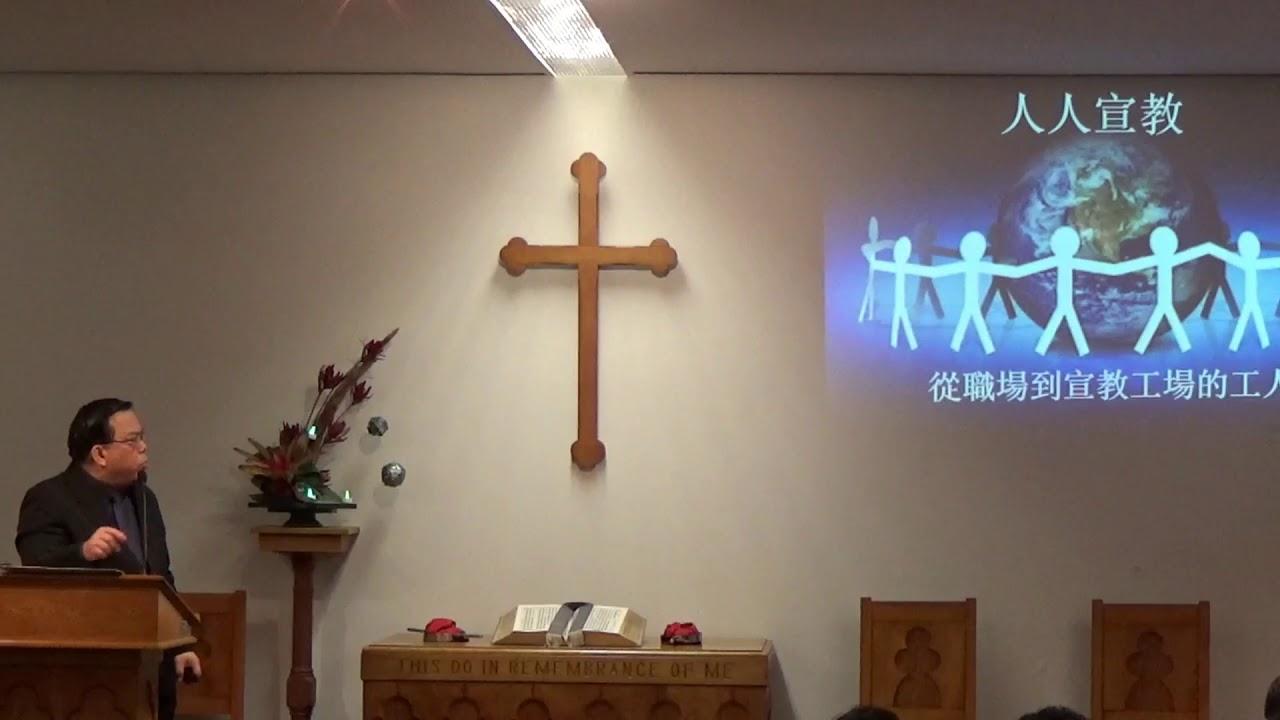 人人宣教 - 20180211
