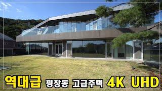 a high-end house 대한민국 서울 프리미엄 …