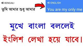 মুখে বাংলা বললেই ইংলিশে লেখা হয়ে যাবে। How to learn English from Bangla voice