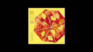 中西保志 - 秋日傘