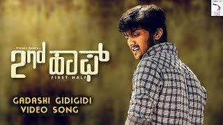 2nd Half | Gadaski Gidi Gidi | Song | Upendra | Yogaraj Bhat | Priyanka Upendra | Niranjan
