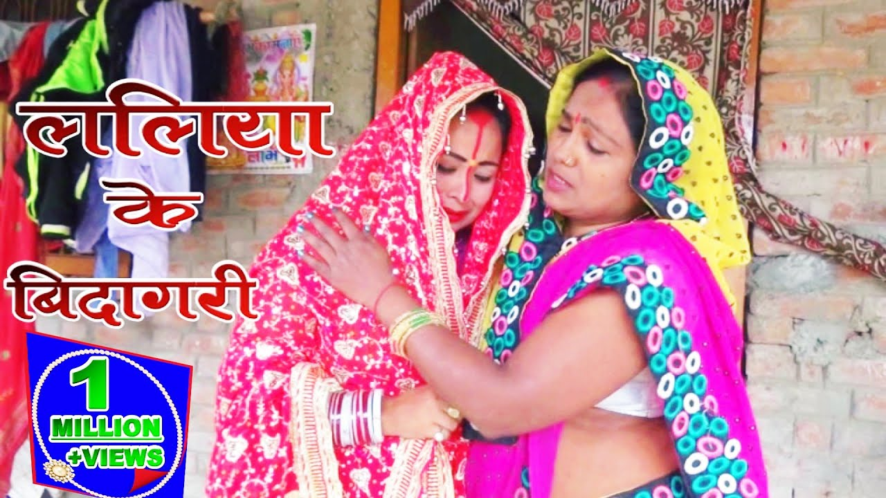 Download ललिया के बिदागरी laliya ke vidyagiri, Maithili super hit comedy