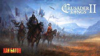 7 декабря 2018 год. Crusader Kings 2   Я есть ЧИТЕР