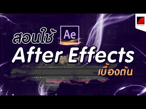 สอนใช้ After Effect CS6 เบื้องต้น