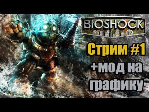 Bioshock моды на Графику