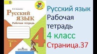 ГДЗ рабочая тетрадь по русскому языку  4 класс Страница. 37  Канакина