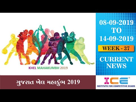 ICE CURRENT NEWS (8th September TO 14th September 2019)