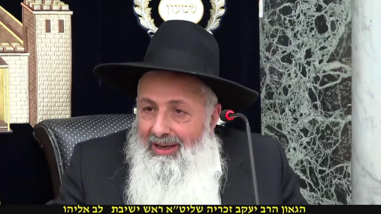 """הרב המקדים הרה""""ג הרב יעקב זכריה שליט""""א - מוצ""""ש בהר תשע""""ט"""