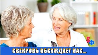 НЕВЕСТКА случайно подслушала разговор СВЕКРОВИ с соседкой