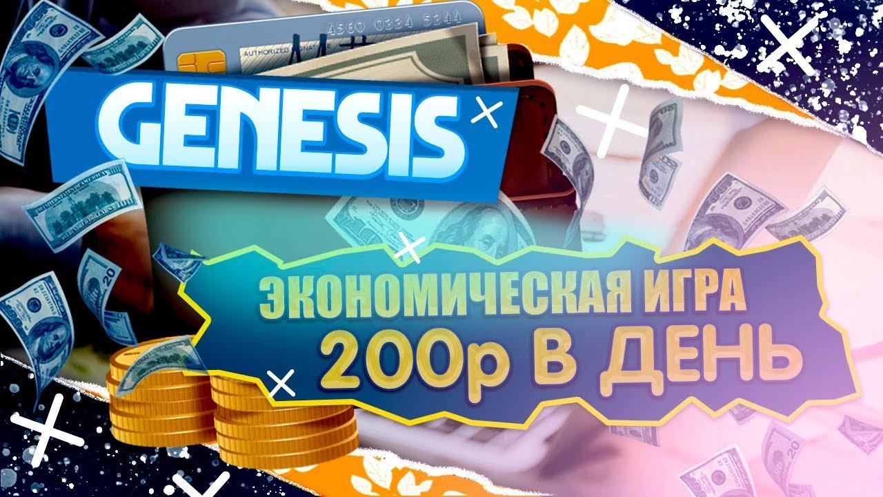 Genesis - Новая Экономическая Игра для Заработка Денег в Интернете!