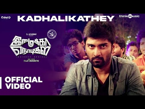 Imaikkaa Nodigal | Kadhalikathey Video Song | Hiphop Tamizha | Atharvaa, RaashiKhanna