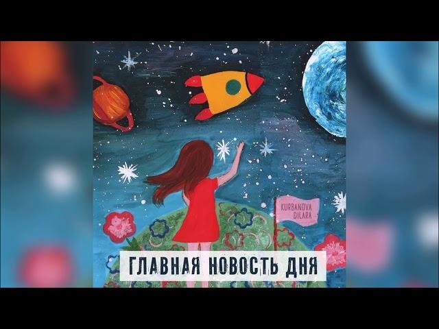IRINA VETER - Главная Новость Дня (single 2019)