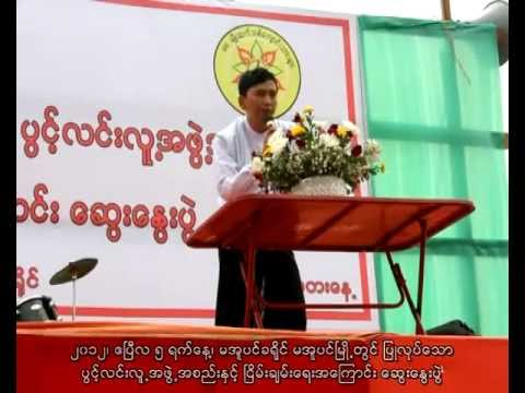 Ko MinKoNaing Speech for Open Society and Peace at Maubin Tsp