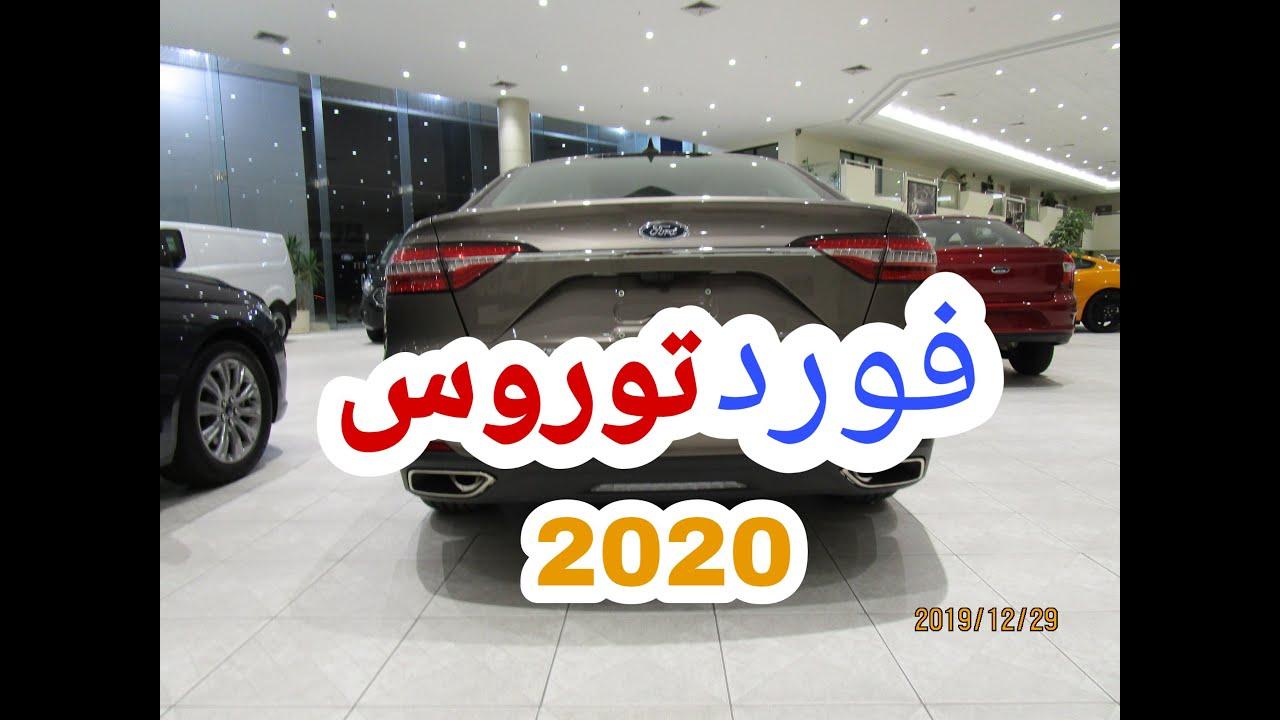 فورد توروس 2020 مواصفات السعر Ford Taurus 2020 Youtube
