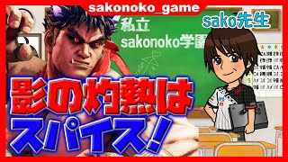 【sako】影の灼熱はスパイス!弾だけで勝つのは絶対無理!【ストV】