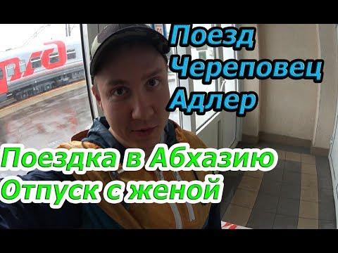 Поездка в Абхазию с женой на поезде Череповец Адлер