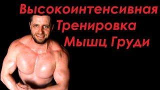 Высокоинтенсивная тренировка мышц груди (В.И.Т. по Майку Ментцеру)