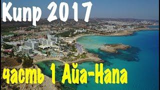Кипр. Айа Напа - Нисси Бич