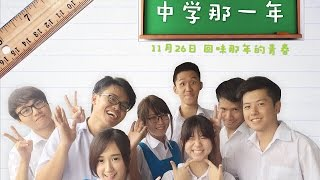 中学那一年 Memorable Year thumbnail