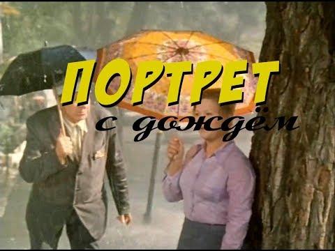 Портрет с дождем (1977)
