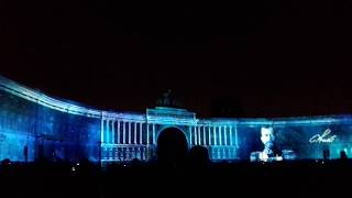 Световое Шоу в Санкт-Петербурге 5 ноября 2017