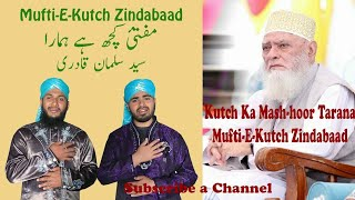 Mufti-e-Kutch Zindabad 2015 (Saiyed Salman Qadri) Full HD