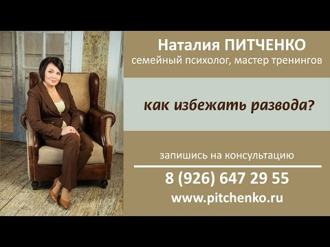 """Психолог по семейным вопросам - Наталия Питченко: """"Как избежать развода?"""""""