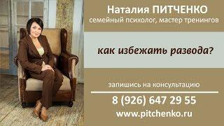 Психолог по семейным вопросам - Наталия Питченко: