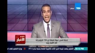 احباط تفجير عبوة ناسفة تزن 150 كيلو جرام في الشيخ زويد