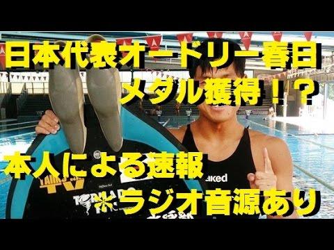 オードリー春日メダル獲得!?フィンスイミング日本代表