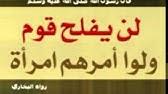ولاية المرأة وحديث لن يفلح قوم ولوا أمرهم امرأة الشيخ عبدالعزيز الطريفي Youtube