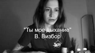 Ты мое дыхание (кавер)(Варвара Визбор поет ее намного круче и я очень люблю, как она ее поет, но я тоже люблю эту песню петь. Cсылки!..., 2016-08-24T23:22:52.000Z)