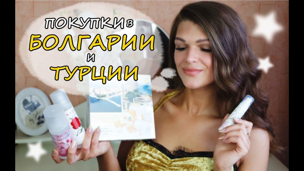 Что можно купить из косметики в турции