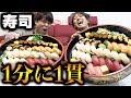 寿司1分に1貫ヘ ースて と っちか 先にキ フ アッフ するか対決 mp3