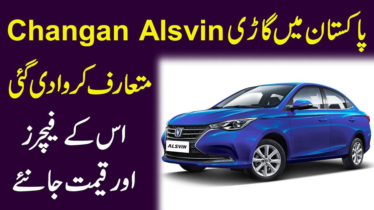 Pakistan mei gari Changan Alsvin mutarif karwa di gai, iskay features aur qeemat janiye