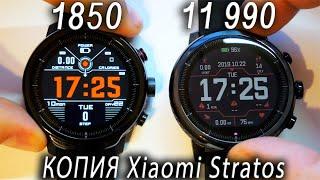 Копия Xiaomi Amazfit Stratos за 1800 рублей! Это законно???