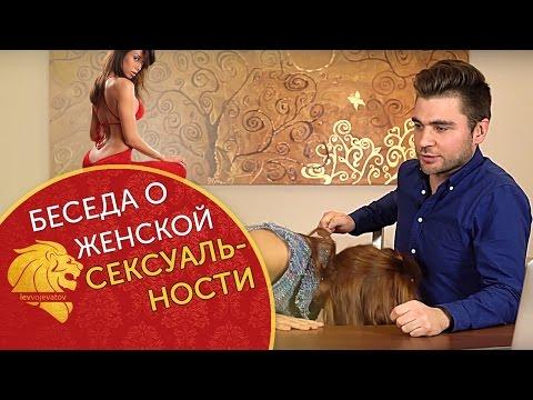 Лев вожеватов видео уроки для женщин бесплатно на русском