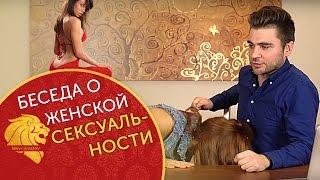Беседа о женской сексуальности. Лев Вожеватов и Екатерина Федорова. Женская сексуальность.