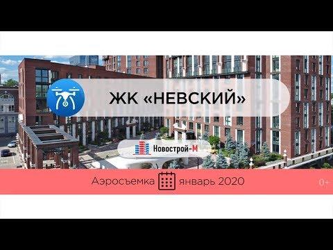 Обзор с воздуха ЖК «Невский» (аэросъемка: январь 2020 г.)
