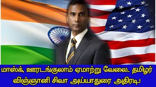 மாஸ்க், ஊரடங்குலாம் ஏமாற்று வேலை | Corona | Mask Lockdown | Britian Tamil Broadcasting