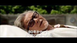 Bunkamuraル・シネマ4/16(土)よりロードショー予定「グランドフィナーレ」